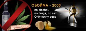 ОБОЙМА-2006