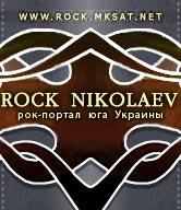 Рок портал Юга Украины. Николаев, Одесса, Херсон. Информация о рок событиях и рок группах. Возможность бесплатно скачать рок музыку. Рок чат. Рок-н-ролл жив!